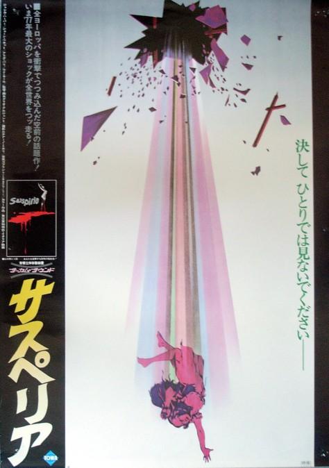 suspiria_jap_poster